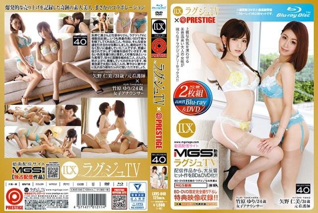 ラグジュTV×PRESTIGE SELECTION 40(ブルーレイディスク+DVD) 矢野仁美 竹原ゆり