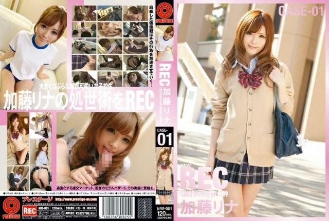 NEW REC CASE-01 加藤リナ