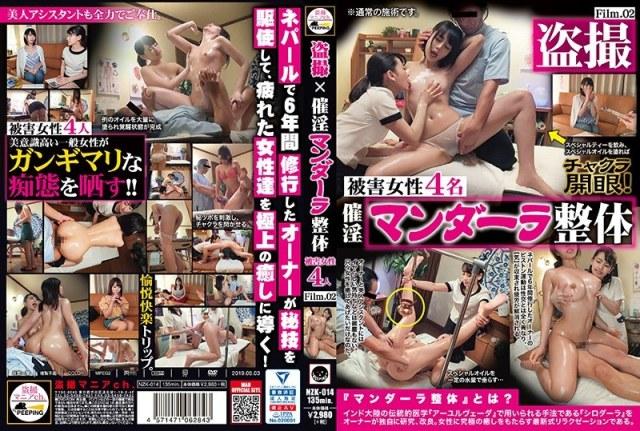 盗撮×催淫マンダーラ整体 Film.02