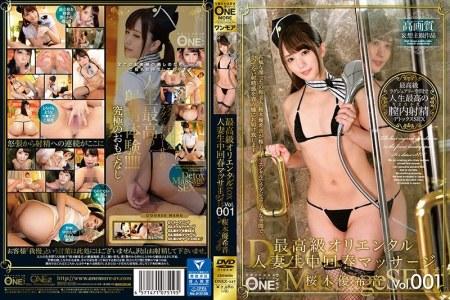 ONEZ-117 Premium Oriental Married Live Birth Spring Massage Vol.001 Sakuragi Yuuki Sound