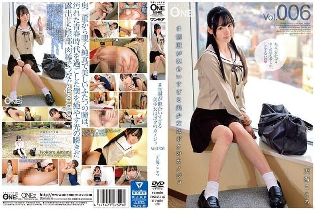 #制服が似合いすぎる美少女はボクのカノジョ Vol.006 天海こころ