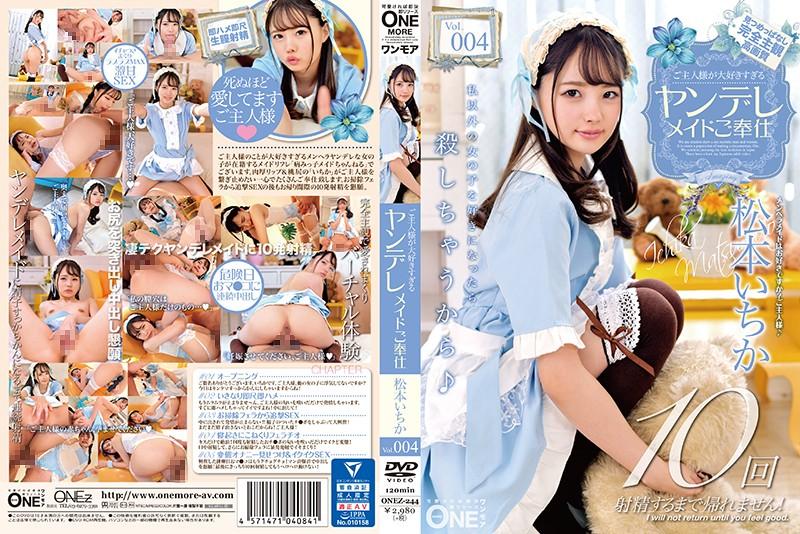【数量限定】ご主人様が大好きすぎるヤンデレメイドご奉仕 松本いちか Vol.004 チェキ付き