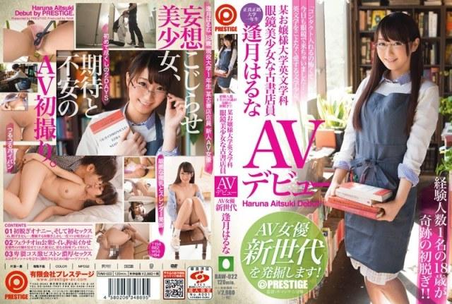 某お嬢様大学英文学科 眼鏡美少女な古書店員 逢月はるな AVデビュー AV女優新世代を発掘します!
