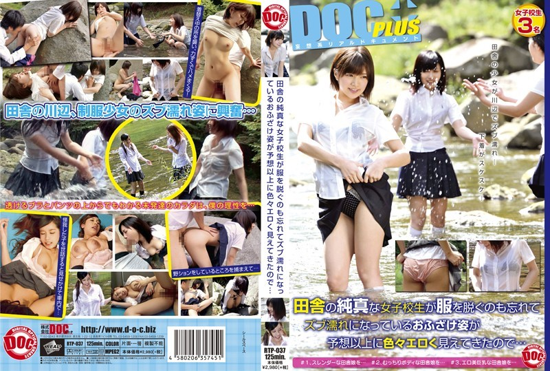 RTP-037 Since The Country Of Innocent School Girls Is Tail Playfully Figure Has Become Dripping Wet And Forget Also Take Off The Clothes Have Appeared Various Erotic Than Expected …