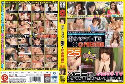 SIV-027 Amateur TV × PRESTIGE PREMIUM 25