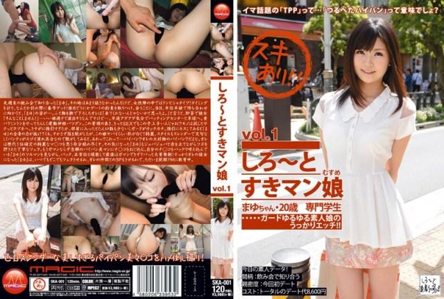 しろ〜とすきマン娘 vol.1 ほのかまゆ