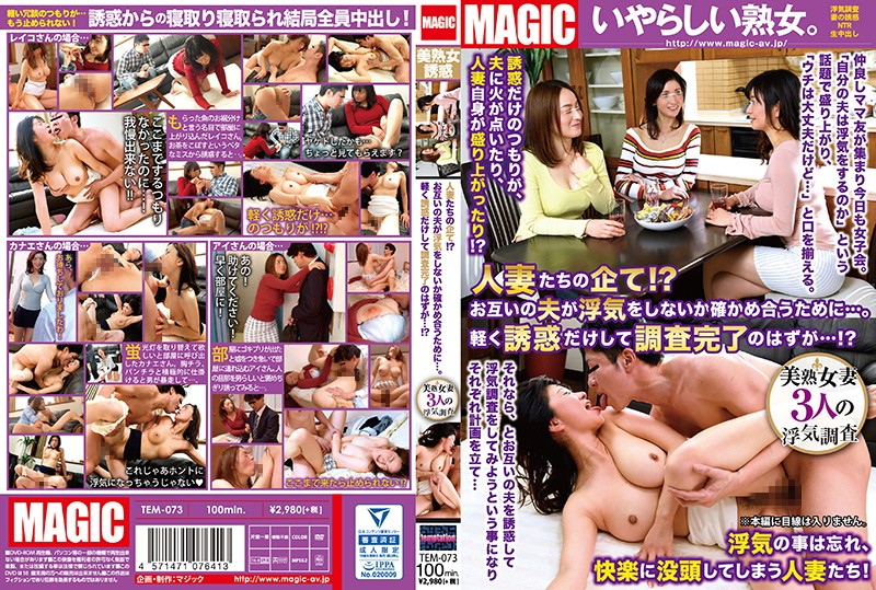 TEM-073 Attempts Of Married Women! What?To Make Sure That Each Other's Husband Does Not Cheat ….It Should Be Lightly Seduced And Survey Completed …! What?