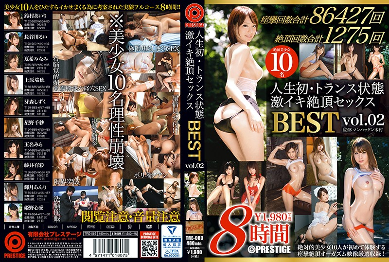 TRE-069_A First Time In My Life · Trance State Iki Cumsome Sex BEST Vol.02 Experiment Full Course 8 Hours Devised To Make 10 Beautiful Girls Squirm. !