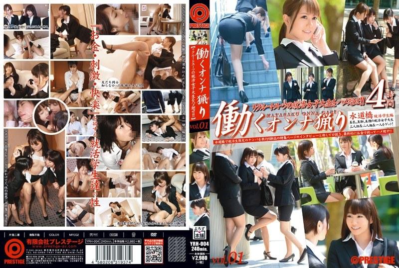YRH-004_B The Vol.01 Ri Woman Hunting To Work