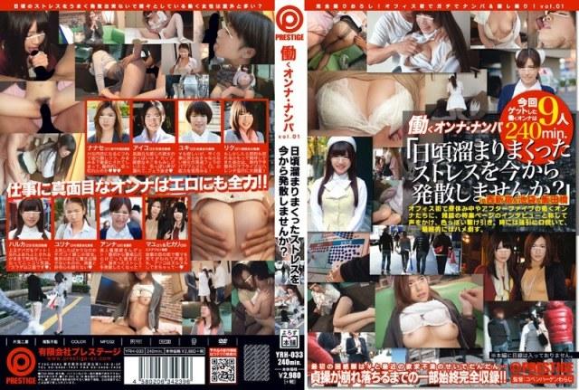 働くオンナ・ナンパ vol.01