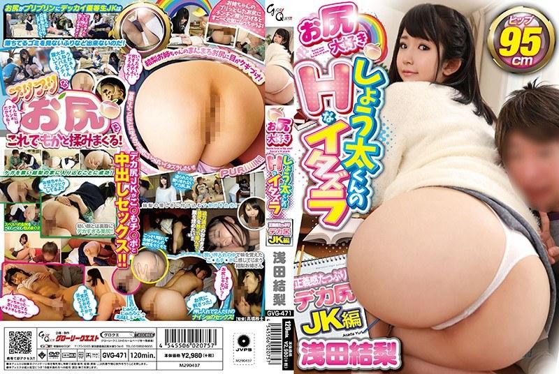 GVG-471 Ass Love Quotient Kun Of H Prank Yuri Asada