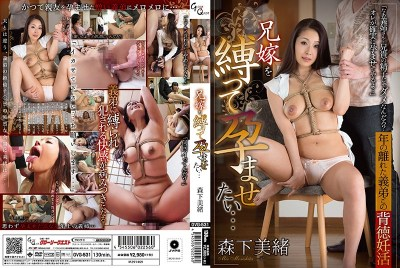 GVG-531 I Want To Tie Down And Embrace My Brother … Mio Morishita