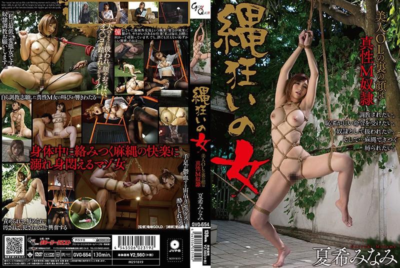 GVG-554 Roped Woman Natsuki Nami