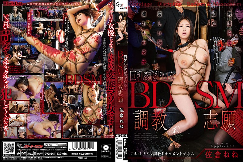 GVG-644 BDSM Training Training Volunteer Sakura Nene