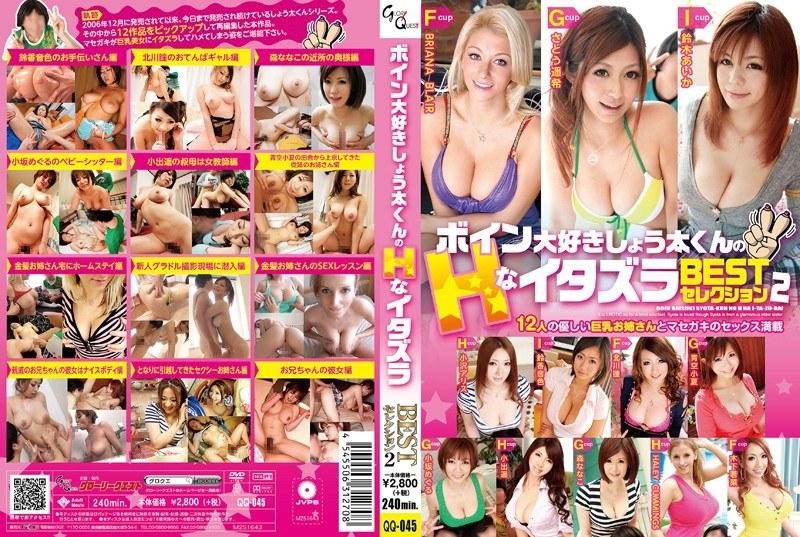 QQ-045 Mischief BEST Selection 2 H A Busty Love Quotient Kun
