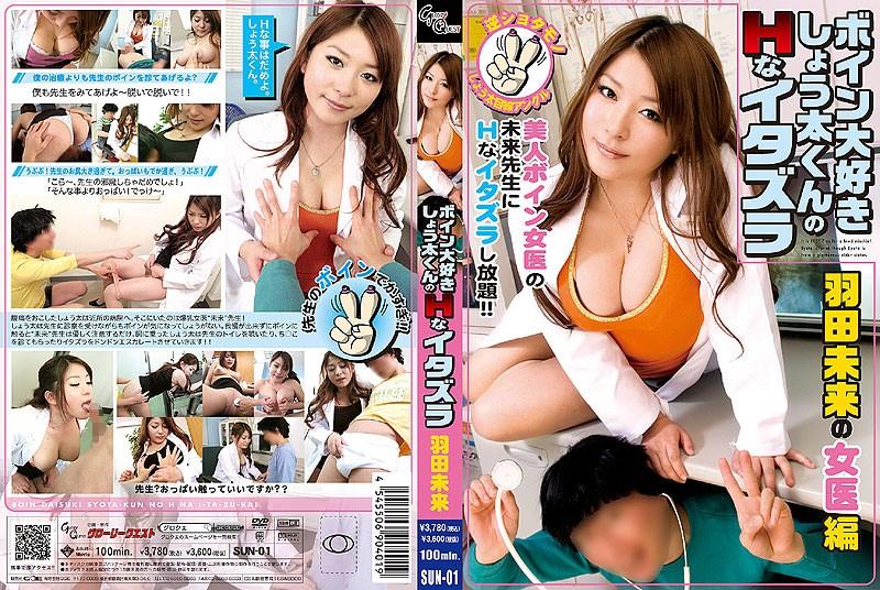 SUN-01 Mirai Haneda H Mischief Of Love Quotient Kun Boyne