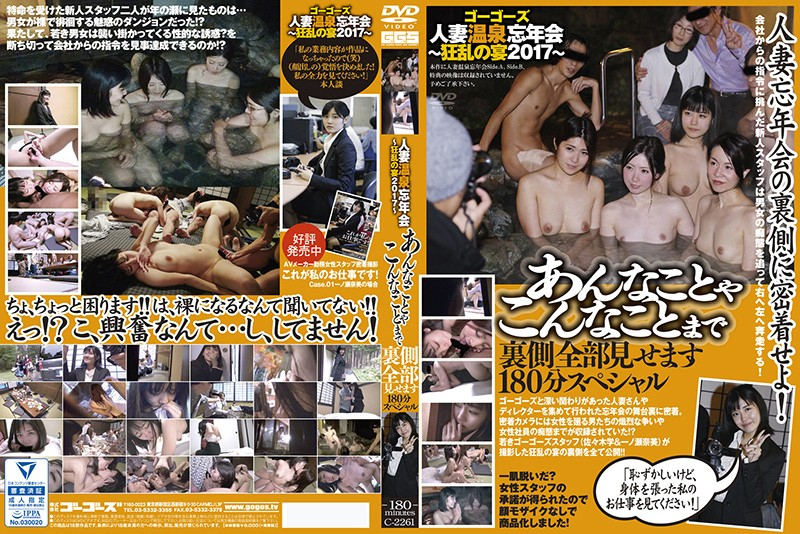 C-2261 Go Go Go Married Hot Spring Bonenai Party ~ Feast Of Feast 2017 ~ I Will Show You All The Back Side