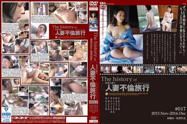 The history of 人妻不倫旅行 #017