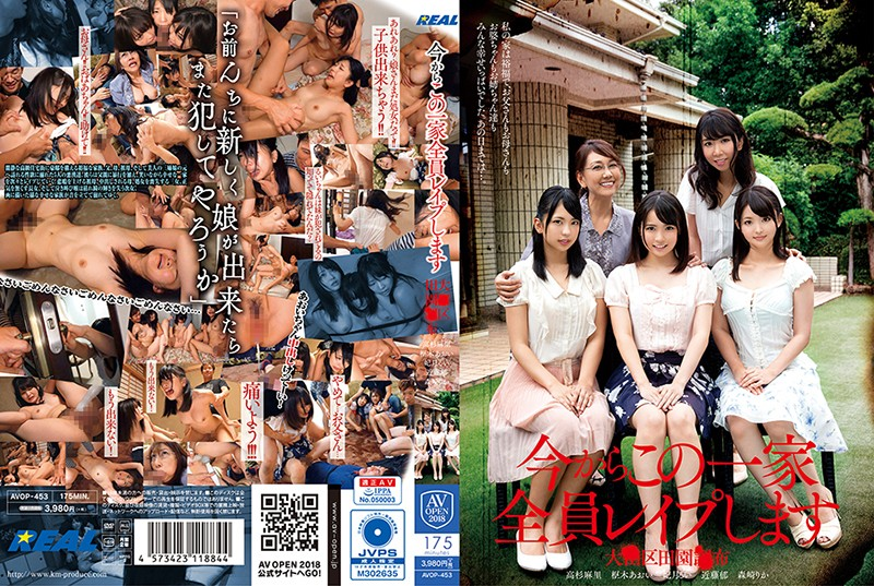 AVOP-453 I Will Rape All Of This Family From Now Oo ○ Ward ○ Cloth