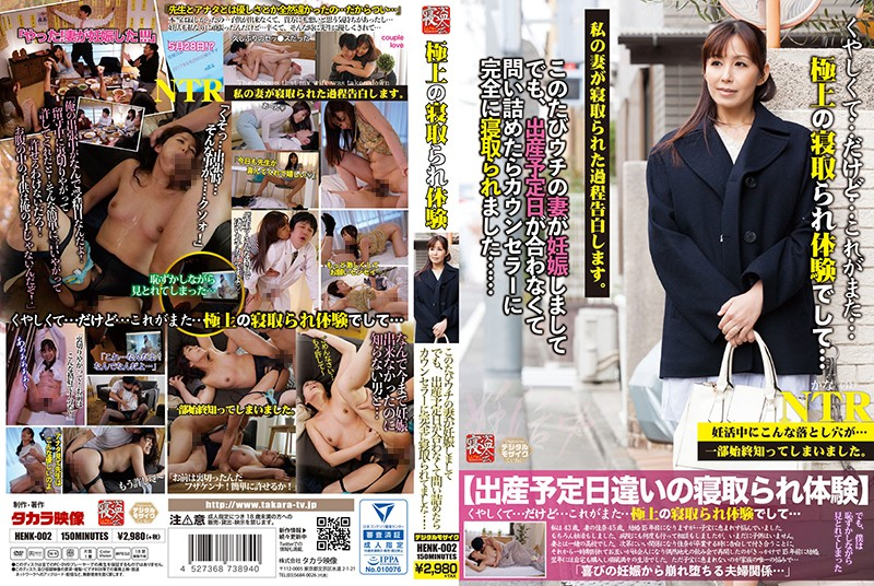 HENK-002 Ultimate Cried Experience Even Though My Wife 's Wife Got Pregnant, The Baby Availability Date Does Not Fit And I Got Completely Caught Up In A Counselor … Kana Shiokawa