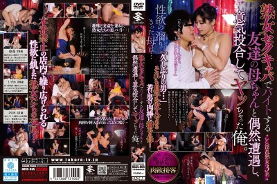 UGSS-065 Mature Woman Encountered By Chance And Mom Friends To Bytes Sekukyaba, I Chat Done By Hit It Off.