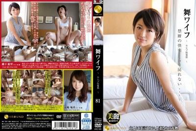 ARSO-15081 My Wife – Celebrity Club To 81