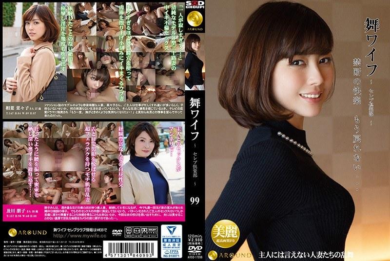 ARSO-17099 Mai Wife ~ Celebrity Club ~ 99