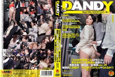 DANDY-402 DANDY Route Bus SPECIAL 8 People Beauty Lady Total Of Seeking A Man (housewife / Banker / Teacher Etc.)Do Ya Is Once Sensitive Ass To Rub The Erection Ji ○ Port Of? VOL.1