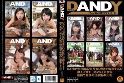 DANDY-474 Only Man You Do Not See Memorial DANDY10 Anniversary Is A Loss!Last Job Collection 480-minute Black Megachi ○ Port VS Popular Actress First