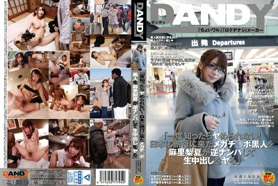 DANDY-539 Know When Not Me Ya Once!Do Came Megachi ○ Port Blacks The Mari Nashinatsu Reverse Nampa To Cum To Travel To Japan.