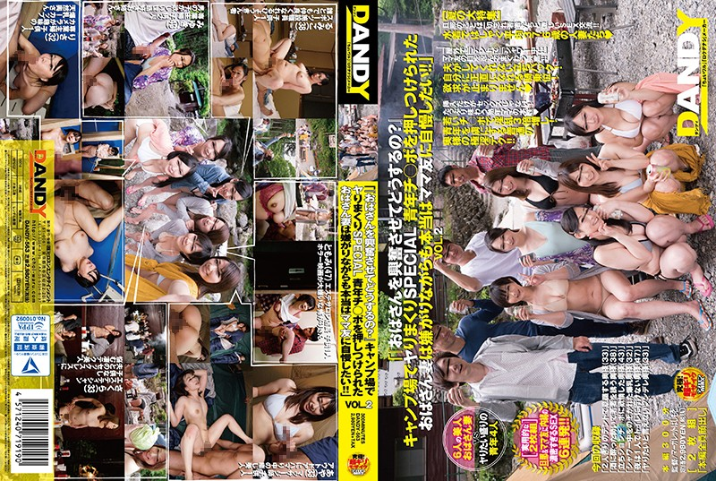 """DANDY-563 """"How Do You Get Excited By Your Aunt?""""Sprinkling At The Camping Ground SPECIAL Young Man Chi ○ Poured By An Aunt Wife Despises But I Really Want To Brag To Mum Friends! It Is! """"VOL.2"""