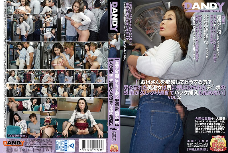 "DANDY-577 ""How Do You Feel About Murdering Your Aunt?""Beautiful Lady Who Forgot The Guy Has Been Impressed By The Hip In The Buttocks For A Long Time And I Can Not Refuse The Back Insertion ""VOL.2"