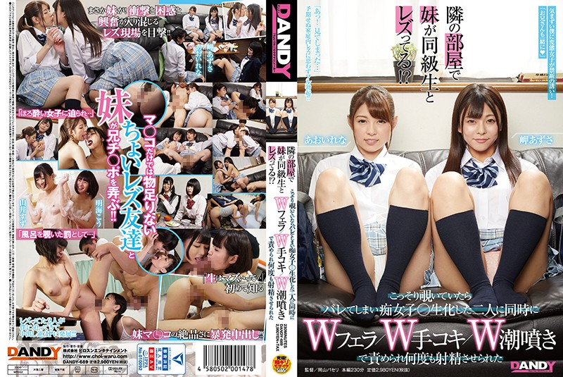 DANDY-689_B My Sister Is Lesbian With Her Classmate In The Next Room! ? If I Peeked Secretly, I Was Barre And Slut Girls ○ Two People Who Made Blam Was Blame With W Blow / W Handjob / W Tide Spout And Ejaculated Many Times