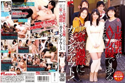 DVDES-605 Coming Out To My Parents That Extremism In AV Actress Ai Uehara Is Actress AV!