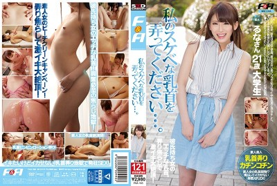 FAA-165 Please Toying My Lascivious Nipples ….Runa's 21-year-old College Student