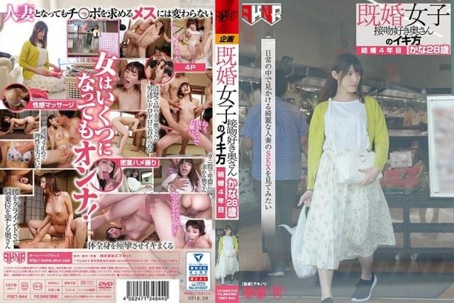 既婚女子 接吻好き奥さんのイキ方 結婚4年目 かな28歳 森沢かな 森沢かな(飯岡かなこ)