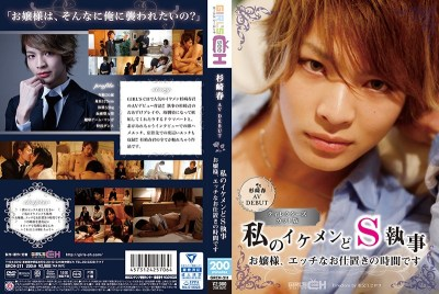GRCH-211 Sugisaki Spring AVDEBUT My Handsome Etc. S Butler Princess, Is The Time Of The Horny Punishment