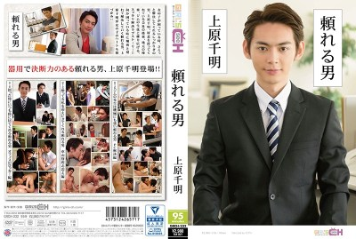 GRCH-232 A Reliable Man ~ Uehara Chiaki ~