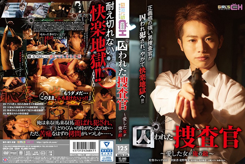 GRCH-234 Prisoned Investigator – A Woman I Loved Is My Enemy ~