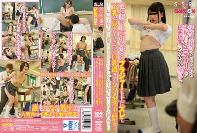 GS-086 Gym Clothes And Uniforms I Tried To Kigaeyo At School Can Not Take Off Quite By Pichi, Further Big Boobs Too Tantalizing School Girls Bra Was Also Gone Visible Under Milk On Deviation Above And Pulling On The Clothes! !
