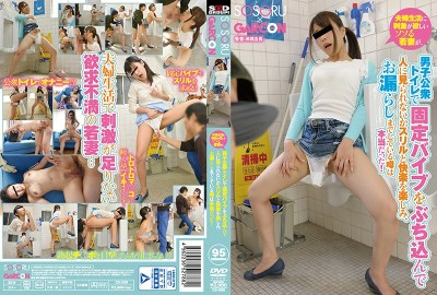 GS-088 Married Life To Stimulate Want Tantalizing Young Wife Is Looking Forward To The One Thrill And Pleasure Not Seen In Person By Buchikon Fixed Vibe In The Men's Public Toilets, Rumors Have To Divulge Your Was True!