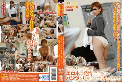 GS-090 Tantalizing Women Employees In Dirty Rooms Full Of Erotic Book Worried Me That Rested Ill Came To Visit!Then, I Have Been Invited To Show Off The Will … Pants And Estrus In No Erotic Book Be Seen! !