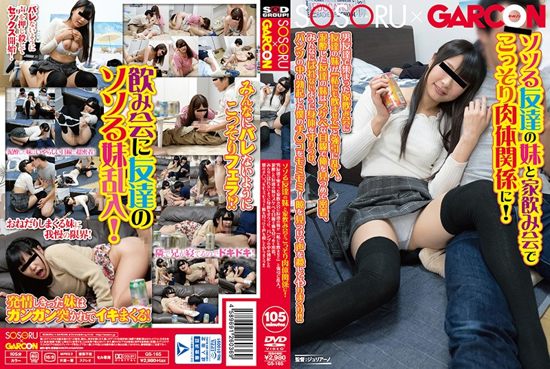 Nonton Film JAV GS-165 Sneak Friends Sister And Family At A Drinking Party Secretly Make A Physical Relationship!At A House Drinking Party Gathered By A Male Friend, A Friends Sister 'forced Me To Drink' And Forcibly Invaded.My Daughter Friends Sister Gazed At Me With A Strange Eye Line, Sticking Closely, Grinding The Body So That Everyone Can Not Leave, Erecting My Eyes In My Pants Momi Mommy! Subtitle Indonesia Streaming Movie Download Gratis Online
