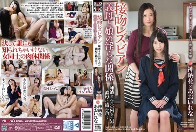 HAVD-952 Intertwined Thick Kiss Lesbian Mother-in-law And Indecent Relationship Saliva-soaked Lips And Tongue Of Daughter