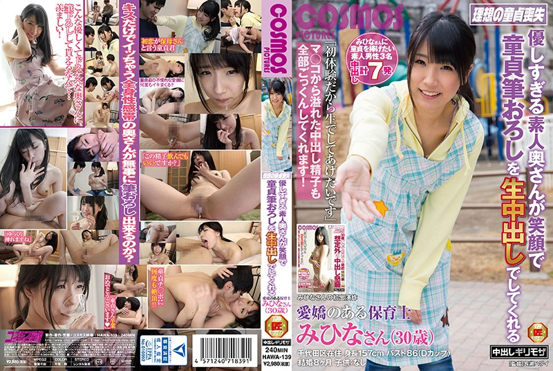 HAWA-139 Merciful Nursery Teacher Mihina (30 Years Old) Who Is Too Kindly Amateur Wife Who Smiles With A Smile And Gives A Vaginal Cum Shot To Downsize The Virgin Parents