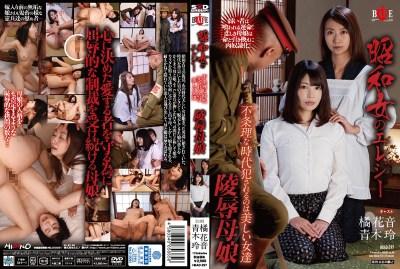 HBAD-297 Showa Woman Of Elegy Beautiful Girls Insult Mother Daughter Of Fucked Absurd Era