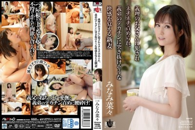 HBAD-298 Blame Nechinechi Committed To The Father-in-law, To Learn The Pleasure Likely To Penetrate The Big Penis Of Brother-in-law Bride Minami Nana