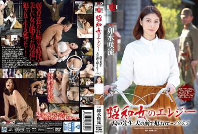 HBAD-302 It Is Fucked In Front Of The Teacher-husband Of Showa Woman Of Elegy Island … 1945 Saryu Usui