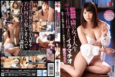 HBAD-312 He Was Charged To The College Student Middle-aged Man Of Confinement Next To Deep Throating Ririko Shiina