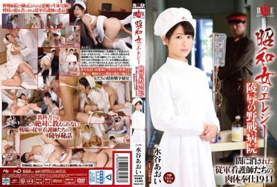 HBAD-331 Showa Woman Of Elegy Body Service 1944 Aoi Mizutani Of The Erased Were Military Nurses In Field Hospitals Darkness Of Rape